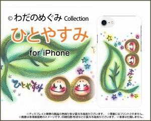 スマートフォン カバー ガラスフィルム付 iPhone 8 イラスト 激安 特価 通販 プレゼント ip8-gf-wad-015