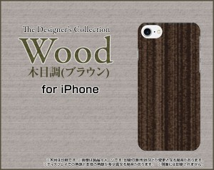 スマートフォン ケース ガラスフィルム付 iPhone 7 木目調 激安 特価 通販 プレゼント ip7-gf-wood-001