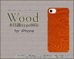 スマートフォン ケース ガラスフィルム付 iPhone 8 木目調 激安 特価 通販 プレゼント ip8-gf-wood-005