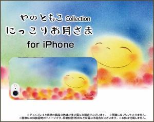 スマートフォン カバー ガラスフィルム付 iPhone 8 月 激安 特価 通販 プレゼント ip8-gftpu-yano-006