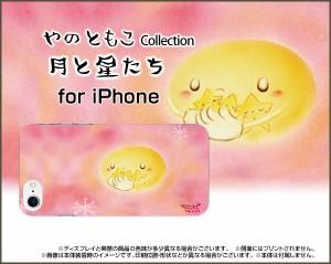 スマートフォン カバー ガラスフィルム付 iPhone 8 月 激安 特価 通販 プレゼント ip8-gf-yano-007