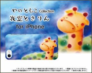スマートフォン カバー ガラスフィルム付 iPhone 7 きりん 激安 特価 通販 プレゼント ip7-gf-yano-008