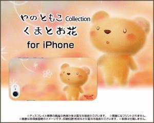 スマートフォン カバー ガラスフィルム付 iPhone 7 くま 激安 特価 通販 プレゼント ip7-gf-yano-009