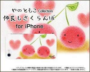 スマートフォン カバー 保護フィルム付 iPhone 8 docomo au SoftBank さくらんぼ 激安 特価 ip8-f-yano-012