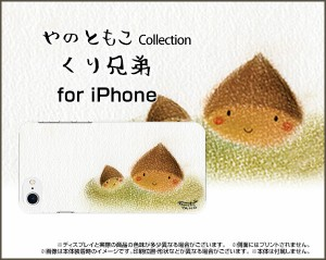 スマートフォン カバー 保護フィルム付 iPhone 8 docomo au SoftBank くり 激安 特価 通販 ip8-f-yano-013