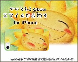 スマートフォン カバー 保護フィルム付 iPhone 8 docomo au SoftBank ひまわり親子 激安 特価 ip8-f-yano-014