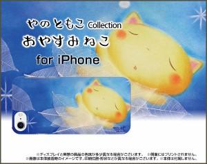 スマートフォン カバー 保護フィルム付 iPhone 8 docomo au SoftBank ねこ 激安 特価 通販 ip8-f-yano-015