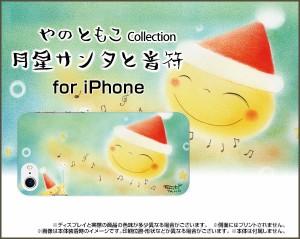 スマートフォン カバー 保護フィルム付 iPhone 8 docomo au SoftBank 音符 激安 特価 通販 ip8-f-yano-016