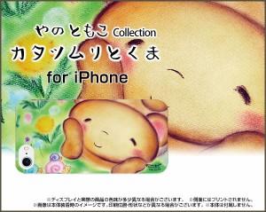 スマートフォン カバー 保護フィルム付 iPhone 8 docomo au SoftBank くま 激安 特価 通販 ip8-f-yano-017