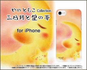 スマートフォン カバー 保護フィルム付 iPhone 8 docomo au SoftBank 月 激安 特価 通販 ip8-f-yano-018