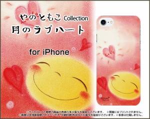 スマートフォン カバー 保護フィルム付 iPhone 8 docomo au SoftBank 月 激安 特価 通販 ip8-f-yano-019