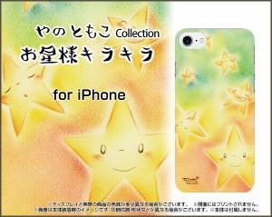 スマートフォン カバー 保護フィルム付 iPhone 8 docomo au SoftBank 星 激安 特価 通販 ip8-f-yano-020