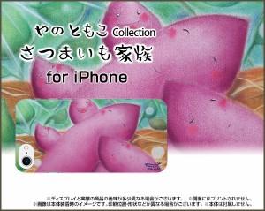 スマートフォン カバー 保護フィルム付 iPhone 8 docomo au SoftBank さつまいも 激安 特価 ip8-f-yano-021