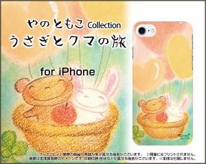 スマートフォン カバー 保護フィルム付 iPhone 8 docomo au SoftBank イラスト 激安 特価 通販 ip8-f-yano-022