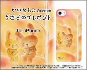 スマートフォン カバー 保護フィルム付 iPhone 8 docomo au SoftBank うさぎ 激安 特価 通販 ip8-f-yano-023