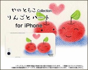 スマートフォン カバー 保護フィルム付 iPhone 8 docomo au SoftBank りんご 激安 特価 通販 ip8-f-yano-025