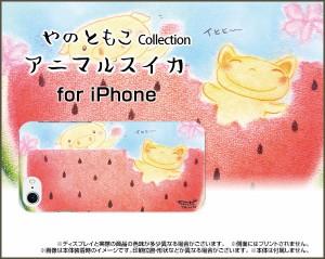 スマートフォン カバー 保護フィルム付 iPhone 8 docomo au SoftBank スイカ 激安 特価 通販 ip8-f-yano-026