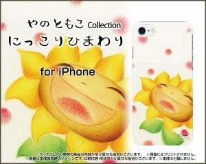 スマートフォン カバー 保護フィルム付 iPhone 8 docomo au SoftBank ひまわり親子 激安 特価 ip8-f-yano-027