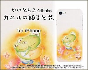 スマートフォン カバー 保護フィルム付 iPhone 8 docomo au SoftBank カエル 激安 特価 通販 ip8-f-yano-028