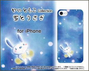 スマートフォン カバー 保護フィルム付 iPhone 8 docomo au SoftBank うさぎ 激安 特価 通販 ip8-f-yano-030