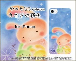 スマートフォン カバー 保護フィルム付 iPhone 8 docomo au SoftBank うさぎ 激安 特価 通販 ip8-f-yano-031