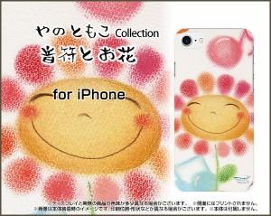 スマートフォン カバー 保護フィルム付 iPhone 8 docomo au SoftBank 花柄 激安 特価 通販 ip8-f-yano-032