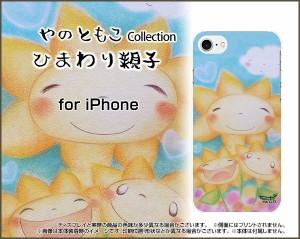 スマートフォン カバー 保護フィルム付 iPhone 8 docomo au SoftBank ひまわり 激安 特価 通販 ip8-f-yano-033