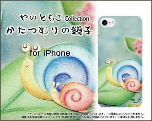 スマートフォン カバー 保護フィルム付 iPhone 8 docomo au SoftBank イラスト 激安 特価 通販 ip8-f-yano-034
