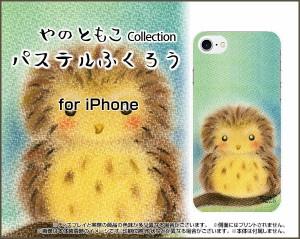 スマートフォン カバー 保護フィルム付 iPhone 8 docomo au SoftBank ふくろう 激安 特価 通販 ip8-f-yano-035