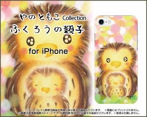 スマートフォン カバー 保護フィルム付 iPhone 8 docomo au SoftBank ふくろう 激安 特価 通販 ip8-f-yano-036
