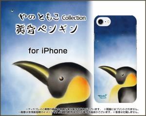 スマートフォン カバー 保護フィルム付 iPhone 8 docomo au SoftBank ペンギン 激安 特価 通販 ip8-f-yano-037