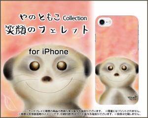スマートフォン カバー 保護フィルム付 iPhone 8 docomo au SoftBank フェレット 激安 特価 ip8-f-yano-038