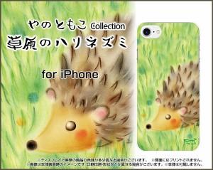 スマートフォン カバー 保護フィルム付 iPhone 8 docomo au SoftBank ハリネズミ 激安 特価 ip8-f-yano-039