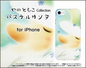 スマートフォン カバー 保護フィルム付 iPhone 8 docomo au SoftBank クリスマス 激安 特価 ip8-f-yano-041