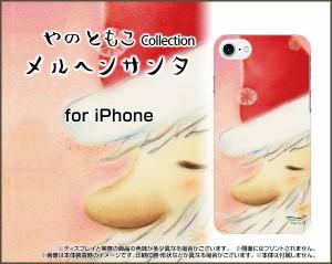 スマートフォン カバー 保護フィルム付 iPhone 8 docomo au SoftBank クリスマス 激安 特価 ip8-f-yano-043