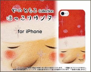 スマートフォン カバー 保護フィルム付 iPhone 8 docomo au SoftBank クリスマス 激安 特価 ip8-f-yano-044