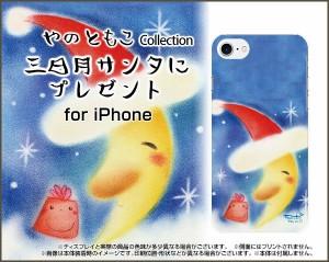 スマートフォン カバー 保護フィルム付 iPhone 8 docomo au SoftBank クリスマス 激安 特価 ip8-f-yano-045