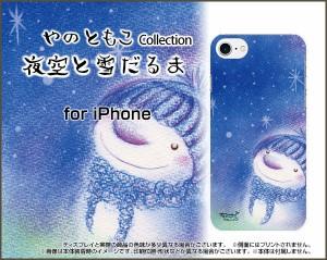 スマートフォン カバー 保護フィルム付 iPhone 8 docomo au SoftBank 雪だるま 激安 特価 通販 ip8-f-yano-046