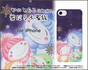 スマートフォン カバー 保護フィルム付 iPhone 8 docomo au SoftBank 雪だるま 激安 特価 通販 ip8-f-yano-047