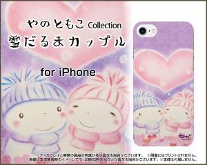 スマートフォン カバー 保護フィルム付 iPhone 8 docomo au SoftBank 雪だるま 激安 特価 通販 ip8-f-yano-048