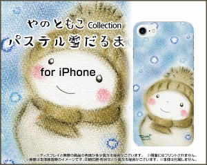 スマートフォン カバー 保護フィルム付 iPhone 8 docomo au SoftBank 雪だるま 激安 特価 通販 ip8-f-yano-049