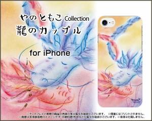 スマートフォン カバー 保護フィルム付 iPhone 8 docomo au SoftBank 龍 激安 特価 通販 ip8-f-yano-050