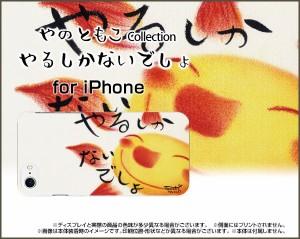 スマートフォン カバー 保護フィルム付 iPhone 8 docomo au SoftBank イラスト 激安 特価 通販 ip8-f-yano-052