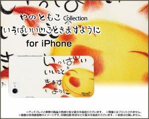 スマートフォン カバー 保護フィルム付 iPhone 8 docomo au SoftBank イラスト 激安 特価 通販 ip8-f-yano-053