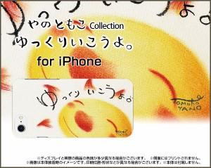 スマートフォン カバー 保護フィルム付 iPhone 8 docomo au SoftBank イラスト 激安 特価 通販 ip8-f-yano-054
