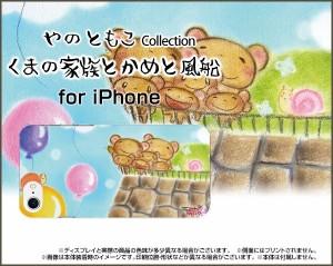 スマートフォン カバー 保護フィルム付 iPhone 8 docomo au SoftBank くま 激安 特価 通販 ip8-f-yano-055