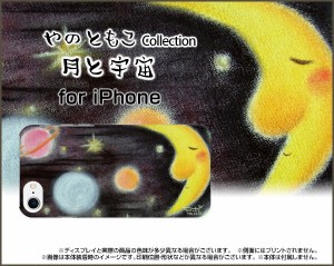 スマートフォン カバー 保護フィルム付 iPhone 8 docomo au SoftBank イラスト 激安 特価 通販 ip8-f-yano-056