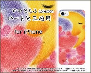 スマートフォン カバー 保護フィルム付 iPhone 8 docomo au SoftBank ハート 激安 特価 通販 ip8-f-yano-057