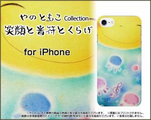 スマートフォン カバー 保護フィルム付 iPhone 8 docomo au SoftBank くらげ 激安 特価 通販 ip8-f-yano-058