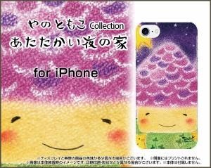 スマートフォン カバー 保護フィルム付 iPhone 8 docomo au SoftBank イラスト 激安 特価 通販 ip8-f-yano-060